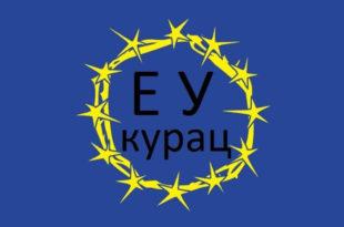 Срби ни у намештеним режимским истраживањима НЕЋЕ У ЕУ!