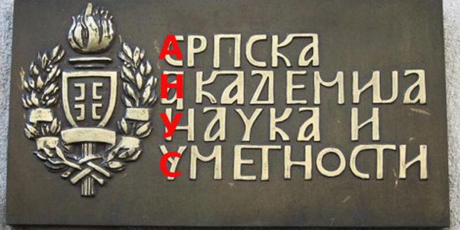 """Живео """"АНУС"""" 1"""