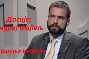 Досије Андреј Фајгељ: Истина у затвору - убице на слободи