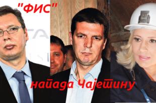 Фис напада Чајетину - Вучићи и грађевинска мафија пљачкају Златибор
