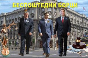 """Беспоштедни """"БОРЦИ"""" против криминала и корупција: Има ли разлике између политичке странке и организованог криминала? 10"""