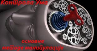 Увод у контролу ума - основне методе манипулације 7