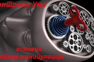 Увод у контролу ума - основне методе манипулације