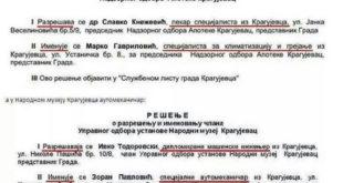 Напредни будаци поставили аутомеханичара у Управни одбор Народног музеја у Крагујевцу?! (фото) 4