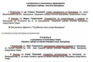 Напредни будаци поставили аутомеханичара у Управни одбор Народног музеја у Крагујевцу?! (фото)