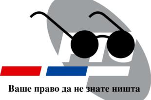Шта је све Радио-телевизији Србије било важније од Дана Републике Српске
