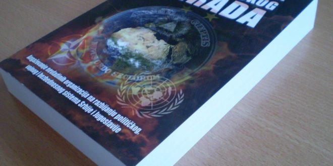 """Oдломци из књиге """"Анатомија глобалистичког смрада"""" 1"""