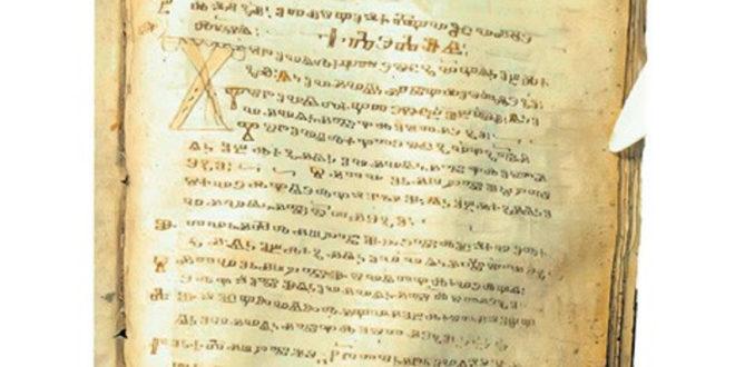 Димитријеви записи старији од Мирослављевог јеванђеља 1