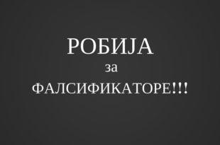 Договорите се напредна бандо ко ће од вас да робија! Кривични законик чл.355-358. Републике Србије 3