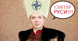 НАТО марионета Вучић неће да руском центру у Нишу да иста права која је дао НАТО пакту 7