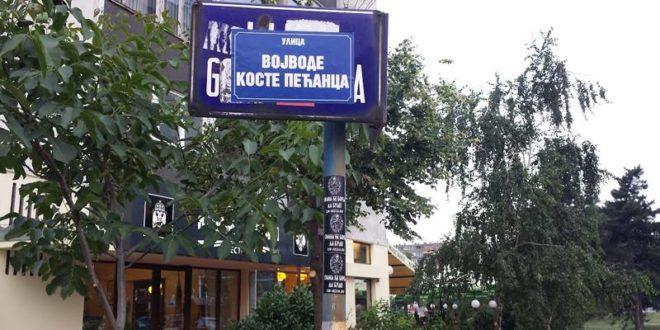 БРАВО! Улицу Гоце Делчева бугарског националисте и једног од вођа антисрбске ВМРО преименовати у улицу Војводе Косте Пећанца