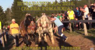 """Соколац: Десета Штрапаријада """"Романија 2016"""" (видео)"""