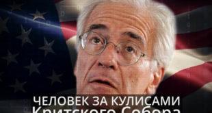"""Иза """"сабора"""" окупљеног на Криту стоје западне и Сорошеве агентурне мреже са инсталираним агентима од утицаја у Цркви 7"""