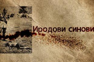 ИРОДОВИ СИНОВИ: Донедавно забрањен филм о убијању српске деце и католичкој цркви (видео)