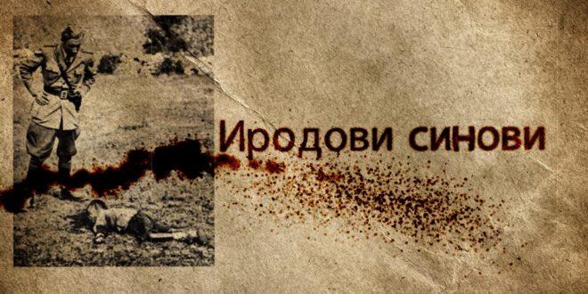 ИРОДОВИ СИНОВИ: Донедавно забрањен филм о убијању српске деце и католичкој цркви (видео) 1
