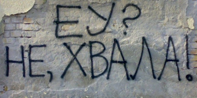 РСЕ: Тешко да ће Србија ући у ЕУ 2025. 1