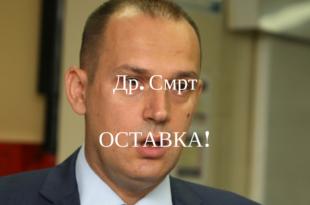 Због смрти дечака: Синдикат тражи оставку министра Лончара!