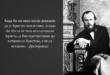 Валентин Катасонов: Католицизам – ђаволова замка или Достојевски о римокатолицизму