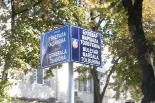Београд се одужио совјетским ослободициома (видео)