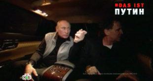 ЕКСКЛУЗИВНО: Das ist Путин (видео) 8