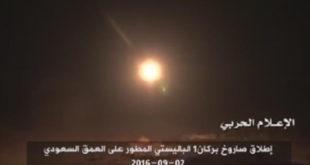 ЗАРАТИЛИ СА АМЕРИКОМ: Након брода, Хути гађали и америчку базу у Саудијској Арабији! (видео) 9