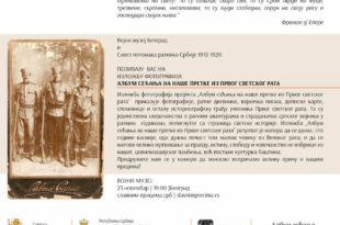 """Изложба фотографија пројекта """"Албум сећања на наше претке из Првог светског рата"""""""