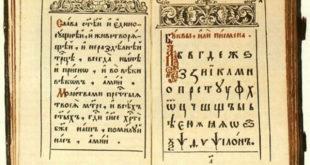 Срби из региона траже подршку и исти буквар за све 6