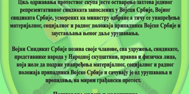 Први пут у историји српске војске протест због беде и очаја у коме се налазе 1