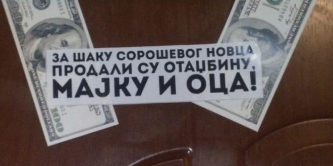 РАДЕ ЗА ИСТОГ ГАЗДУ! Информер и НоваС објавили исти текст о колу и протесту против Вучићa