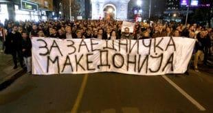 У Скопљу почели протести против двојезичности и федерализације Македоније 7