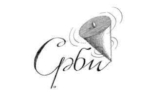 Срби: Народ који не учи на својим грешкама 2