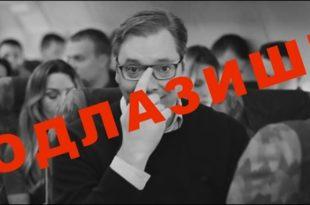 Он је ноћна мора Србије! Вучићев предизборни анти спот ОДЛАЗИШ! (видео)