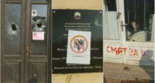 Македонци се не шале: Молотовљевим коктелима на шиптарски музеј у Битољу! 7