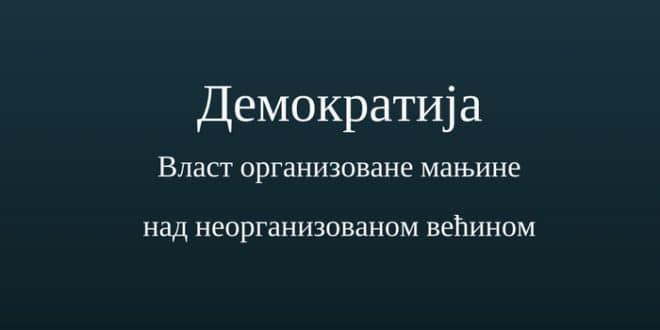 """Србија у групи земаља """"непотпуне демократије"""", нема побољшања 1"""