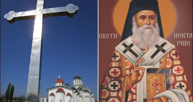 Богомоља светитељу и исцелитељу Нектарију
