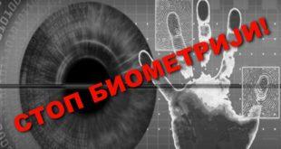 Упутство како се законски одрећи биометријске личне карте! (видео) 10