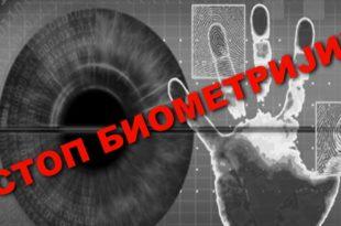 Упутство како се законски одрећи биометријске личне карте! (видео)