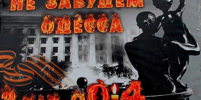 Нисмо заборавили 2. мај 2014. године у Одеси 1
