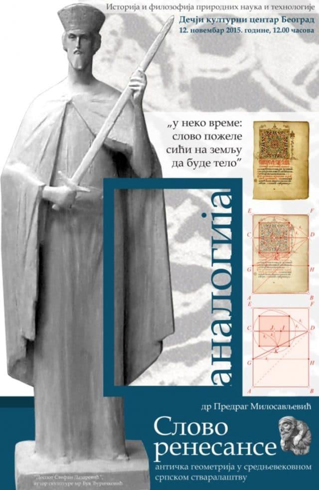 ТАЈНА ЗЛАТНОГ ПРЕСЕКА: Веза између културе Лепенског вира, Винче и средњовековне српске културе (фото, видео) 3
