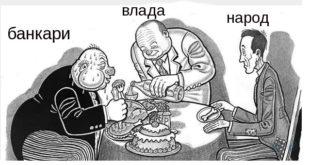 Обрадовић: Зашто само држава Србија не штити своје грађане од терора (страних) банака? 8