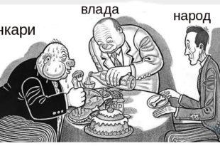 Обрадовић: Зашто само држава Србија не штити своје грађане од терора (страних) банака? 4
