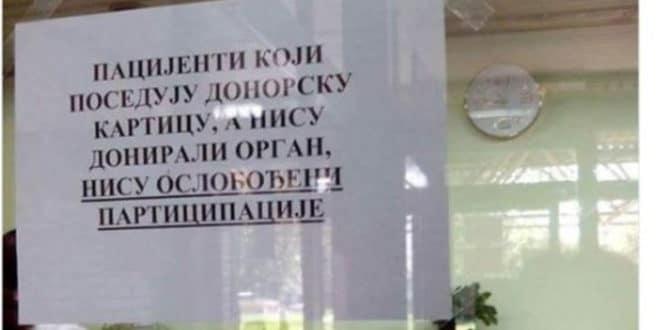 НАТПИС У БОЛНИЦИ РАЗБЕСНЕО СРБИЈУ: Ако нисте донирали бубрег, платите партиципацију! (фото) 1