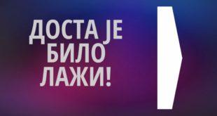 Ускоро ТВ Српски Колектив! Нова национална ЈТ телевизија (видео) 9