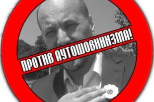 Мртав угао: Аутошовинизам – малигна болест модерне Србије 11