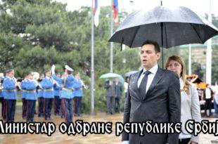 И ово је министар одбране Републике Србије?! Јел и вама нешто чудно на овој слици? 7