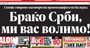 Порука из Македоније: Браћо Срби, ми вас волимо!