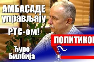 Политикон: Надзорници из амбасада контролишу РТС! (видео)