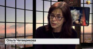 """Олга Четверикова """"Транснационалнe корпорацијe као тоталитарнe сектe"""" (видео) 25"""