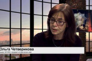 """Олга Четверикова """"Транснационалнe корпорацијe као тоталитарнe сектe"""" (видео)"""