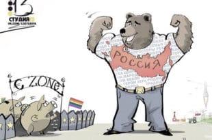 """Немачки медији: Руси малтретирају """"хомосексуалну Европу"""""""